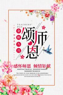 教师节颂师恩促销海报
