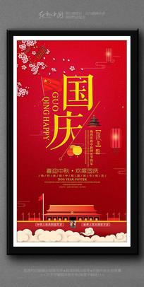精品最新十一国庆节促销海报