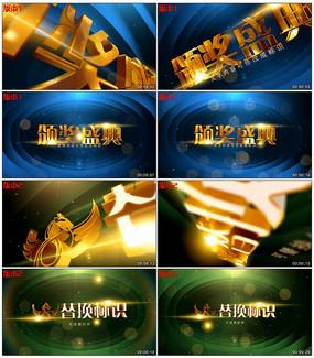 金色三维文字颁奖Logo动画
