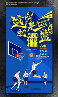 篮球协会篮球社招新纳新海报