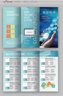 蓝色创意科技折页设计