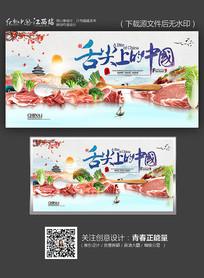 舌尖上的中国美食宣传海报