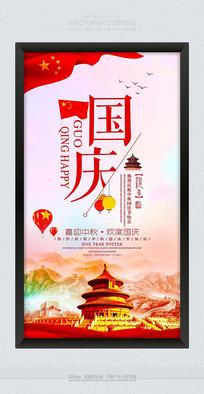 时尚大气十一国庆节节日海报