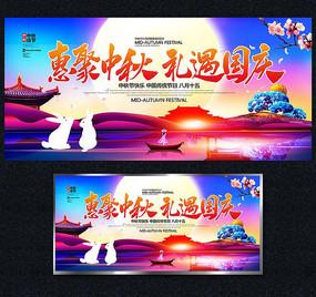 时尚大气中秋国庆宣传海报
