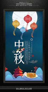 时尚大气中秋节活动海报素材