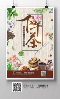 时尚简约下午茶海报设计