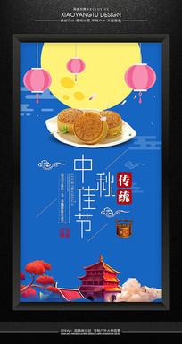 时尚精美中秋佳节创意海报