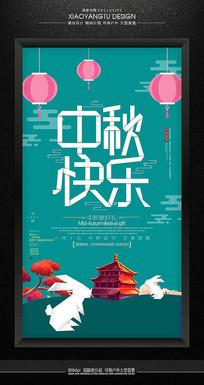 时尚精美中秋快乐节日海报素材