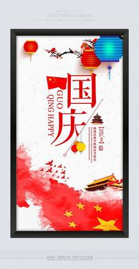 水墨大气十一国庆节节日海报