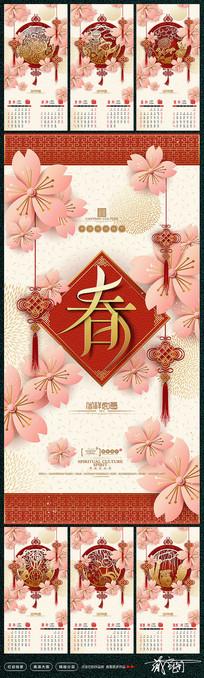 唯美中国风2019猪年挂历