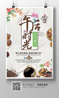 午后时光茶餐厅下午茶海报设计