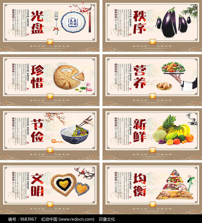 校园食堂文化宣传展板设计图片