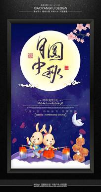 月圆中秋时尚传统节日海报