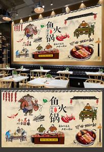 鱼火锅背景墙