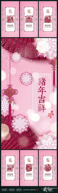 中国风2019猪年挂历设计