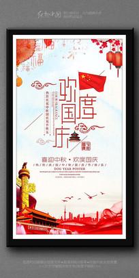 中国风大气欢度国庆节节日海报