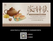 中国风中秋节日月饼促销海报