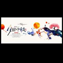 中国风中秋节宣传海报