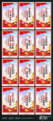 中国梦党员作风建设党建标语展板