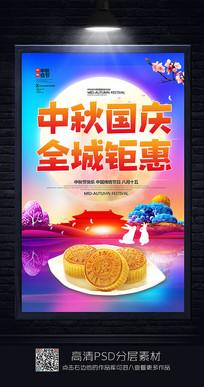 中秋国庆全城钜惠促销海报