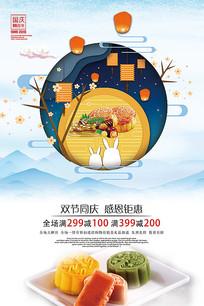 中秋国庆商场促销海报