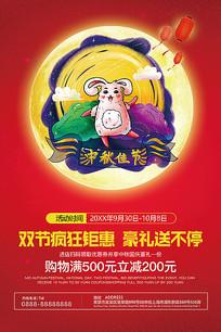 中秋红色喜庆创意海报