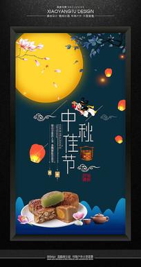 中秋佳节创意月饼海报设计