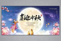 中秋节海报设计
