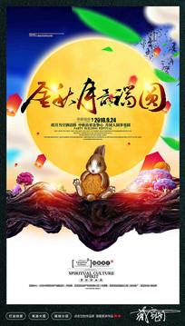 中秋节主题宣传海报设计
