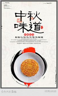 中秋味道中秋节促销海报设计