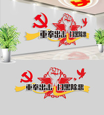 重拳出击扫黑除恶文化墙设计