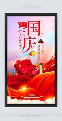 最新炫彩大气国庆节节日海报