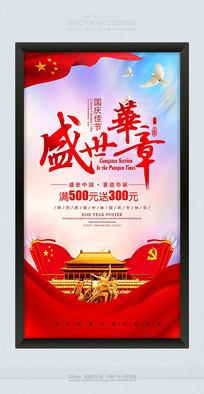 最新大气十一国庆节节日海报