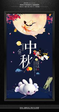最新精美中秋节节日海报素材
