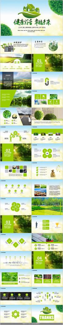 爱护环境环保节能PPT模板