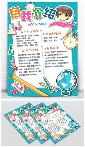班委竞选自我介绍简历小报模板图片
