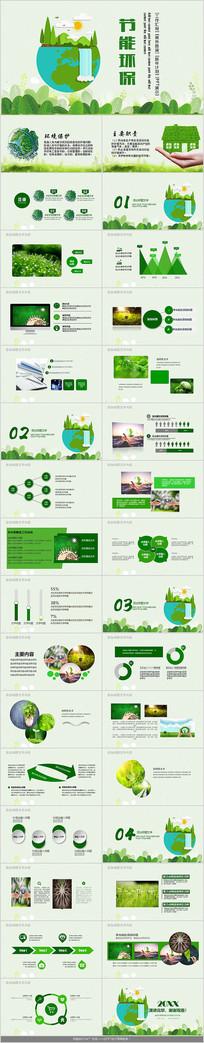 保护地球生态文明PPT模板