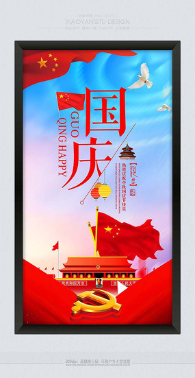 炫彩华丽十一国庆节节日海报 PSD