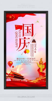 炫彩时尚国庆节节日活动海报