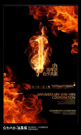 创意烈焰一周年庆宣传海报