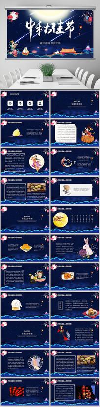 传统节日团圆节中秋节PPT pptx