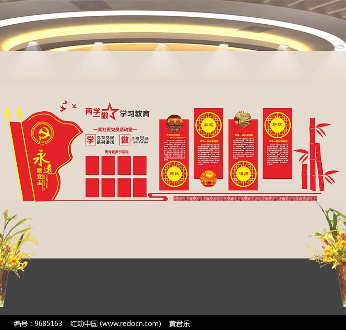 党建走廊文化墙图片