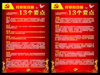 党章修改的13个要点展板