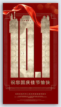 大气十一国庆节海报