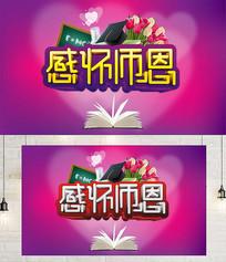 感怀师恩教师节海报