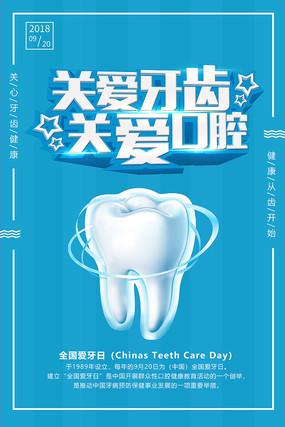 关爱牙齿爱牙日海报