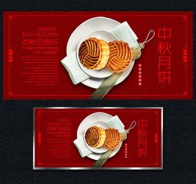 古典中秋节月饼海报