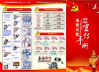 红色廉政宣传页