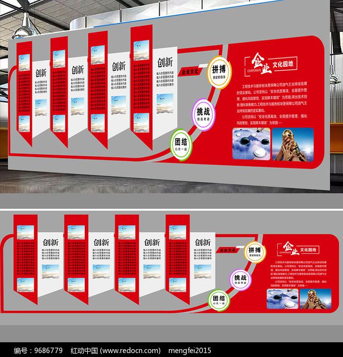 红色企业文化墙展板模板图片