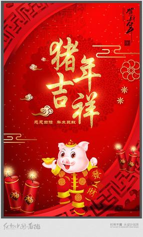 红色猪年大吉宣传海报
